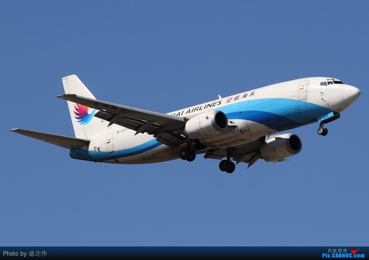 Re:[原创]PEK拍机~离京前最后一次拍机~天气不错~飞机也不错~ BOEING 737-300 B-2517 中国北京首都机场