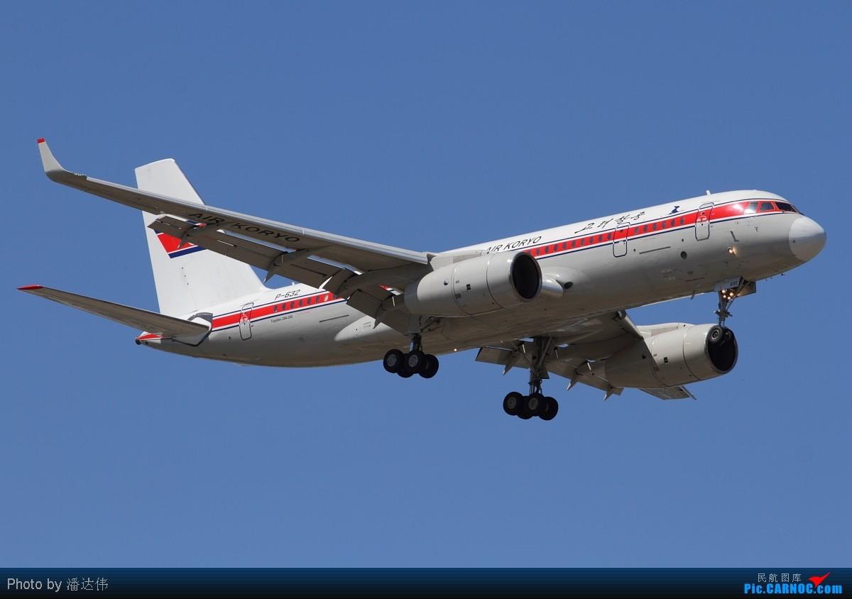 Re:[原创]PEK拍机~离京前最后一次拍机~天气不错~飞机也不错~ TUPOLEV TU-204 P-632 中国北京首都机场