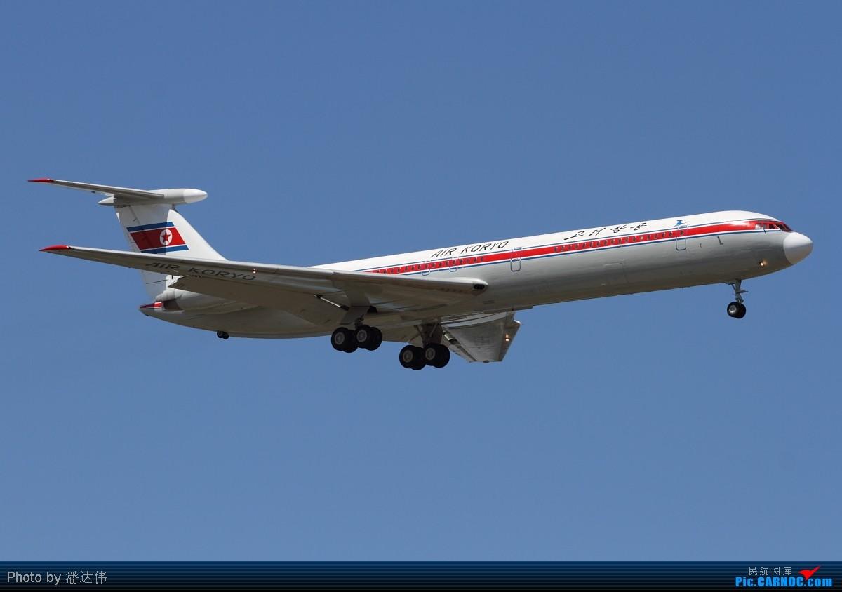Re:[原创]PEK拍机~离京前最后一次拍机~天气不错~飞机也不错~ ILYUSHIN IL-62M P-885 中国北京首都机场