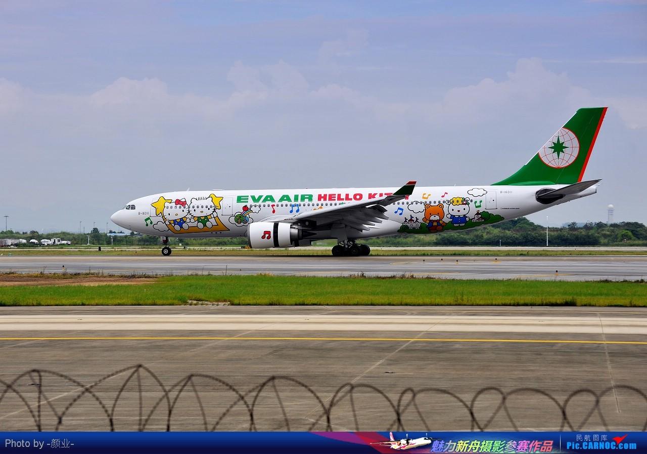 Re:[原创]我的打灰机心情[广州] AIRBUS A330-200 B-16311 白云空港