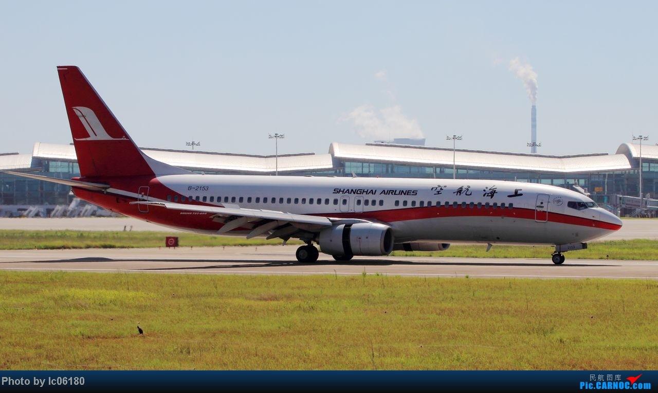 Re:[原创]『KHN』南昌小拍…当飞机在跑道出口停下…… BOEING 737 B-2153 中国南昌昌北机场