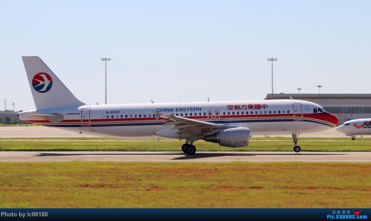 Re:[原创]『KHN』南昌小拍…当飞机在跑道出口停下…… AIRBUS A320-200 B-6928 中国南昌昌北机场