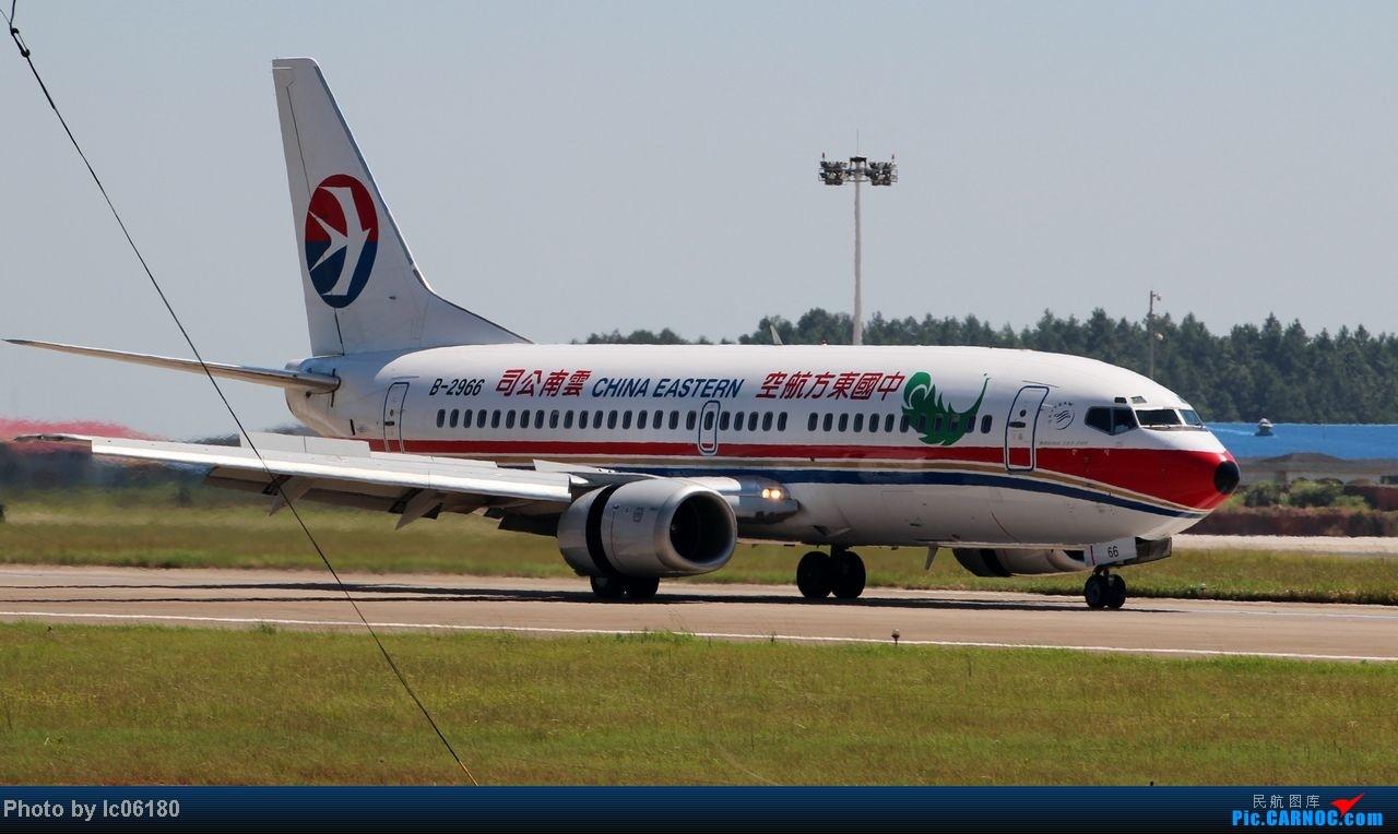 Re:[原创]『KHN』南昌小拍…当飞机在跑道出口停下…… BOEING 737-300 B-2966 中国南昌昌北机场