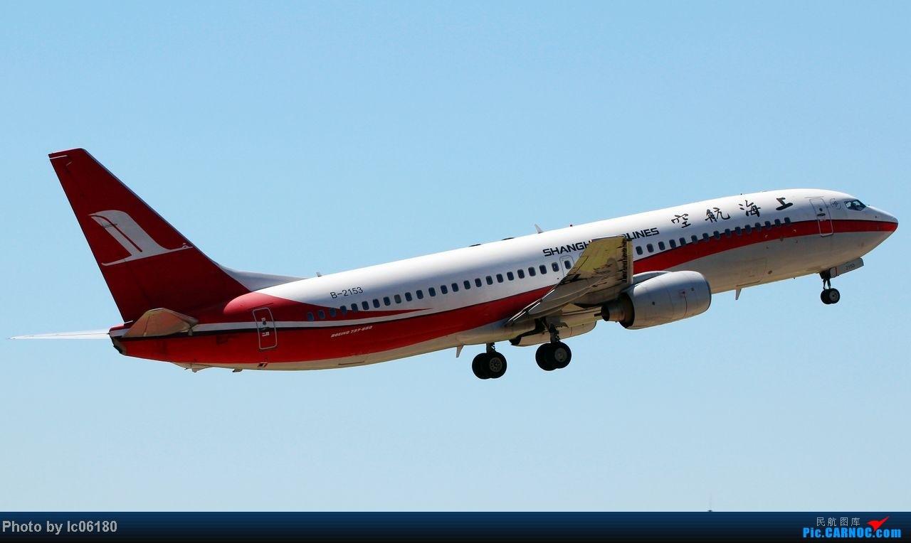 Re:[原创]『KHN』南昌小拍…当飞机在跑道出口停下…… BOEING 737-800 B-2153 中国南昌昌北机场