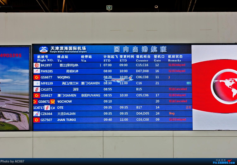 Re:[原创]【杭州飞友会】AC087天津游。爆飞友,北京一日行,三里屯佳能体验中心,200F2L,铁路运转,上航323,喷冷气的经济舱,反推机械细节。虹桥又是晴天。    中国天津滨海机场