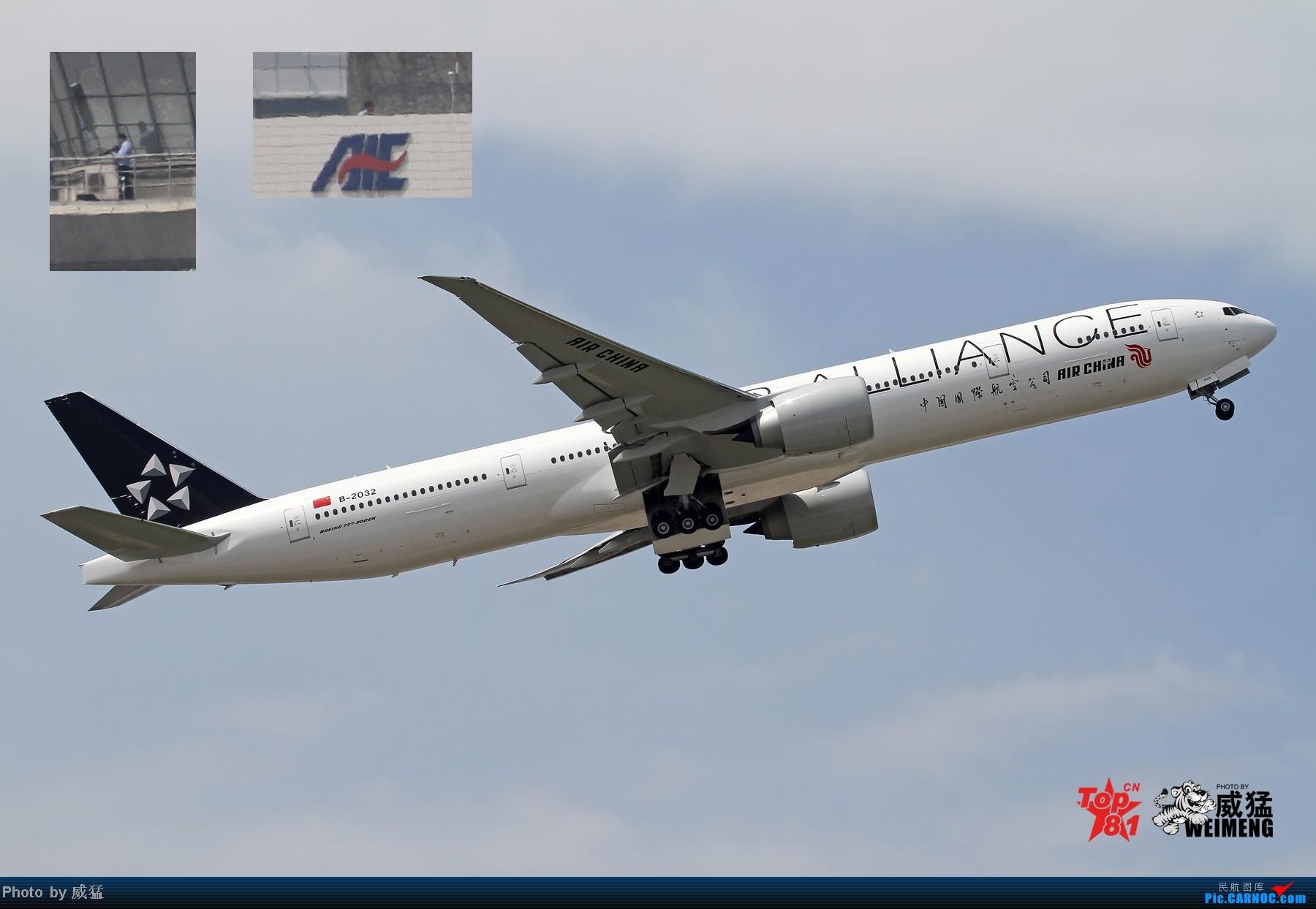 我是一图党~~~国航77W大星星+暴人~~~ BOEING 777-300 B-2032 中国北京首都机场