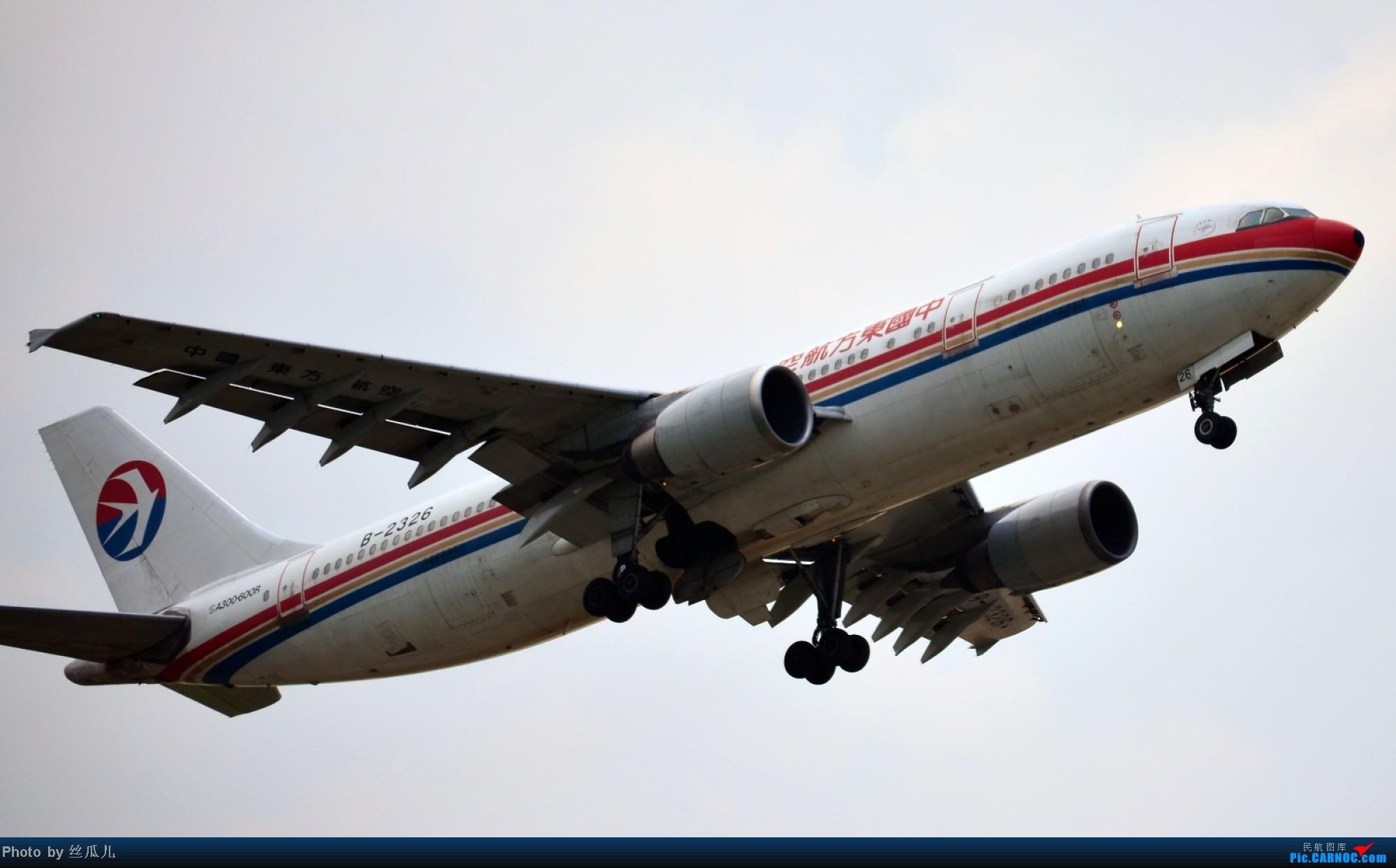 Re:[原创]台风后萧山机场拍到的A300, AIRBUS A300-600R B-2326 中国杭州萧山机场