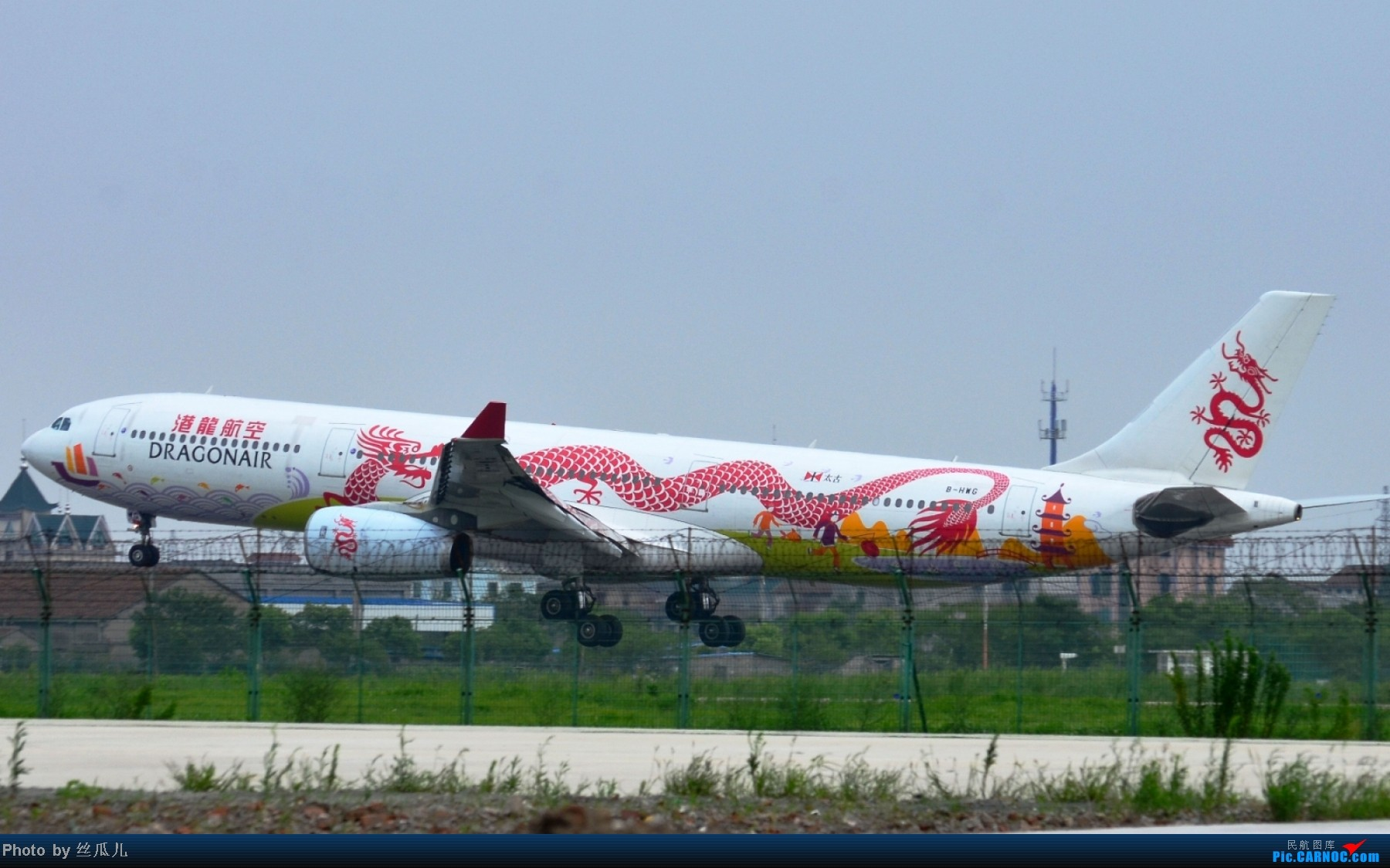 Re:[公告]HGH的游击队员们注意了,6号路阵地即将失守,附送港龙20周年彩妆机和铁丝网的亲密合影 AIRBUS A330-300 B-HWG 中国杭州萧山机场
