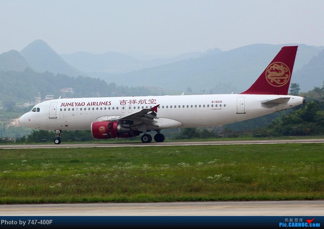 Re:[原创]【贵阳飞友会】暑假KWE打机,内有吹水、海航763、CRJ900 AIRBUS A320-200 B-6618 中国贵阳龙洞堡机场