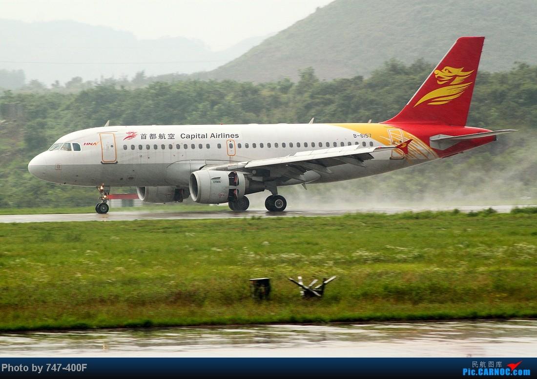 Re:[原创]【贵阳飞友会】暑假KWE打机,内有吹水、海航763、CRJ900 AIRBUS A319-100 B-6157 中国贵阳龙洞堡机场