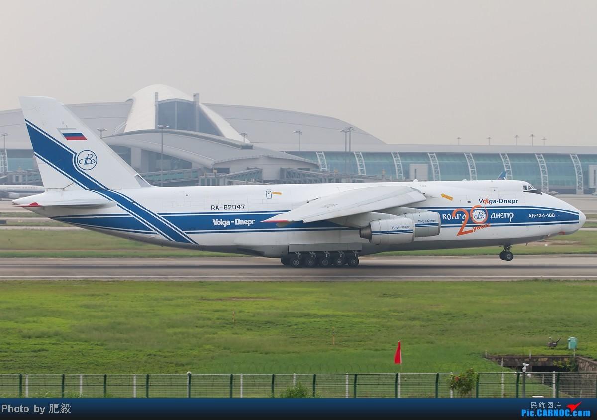 Re:[原创][CASG]An-124造访广州 ANTONOV AN-124 RA-82047 中国广州白云机场