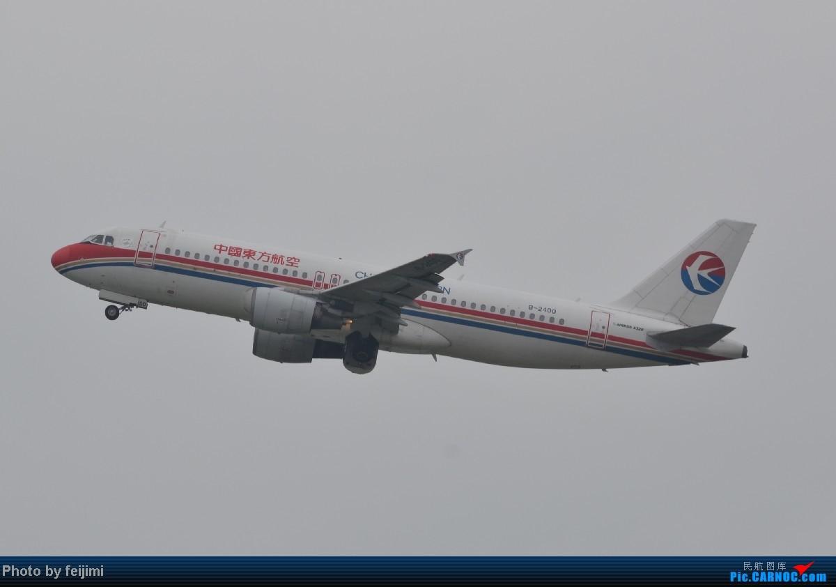 [原创]我的暑假最后一次拍飞机,惊喜不断,RP超级大爆发!!哈哈 AIRBUS A320-200 B-2400 中国烟台莱山机场