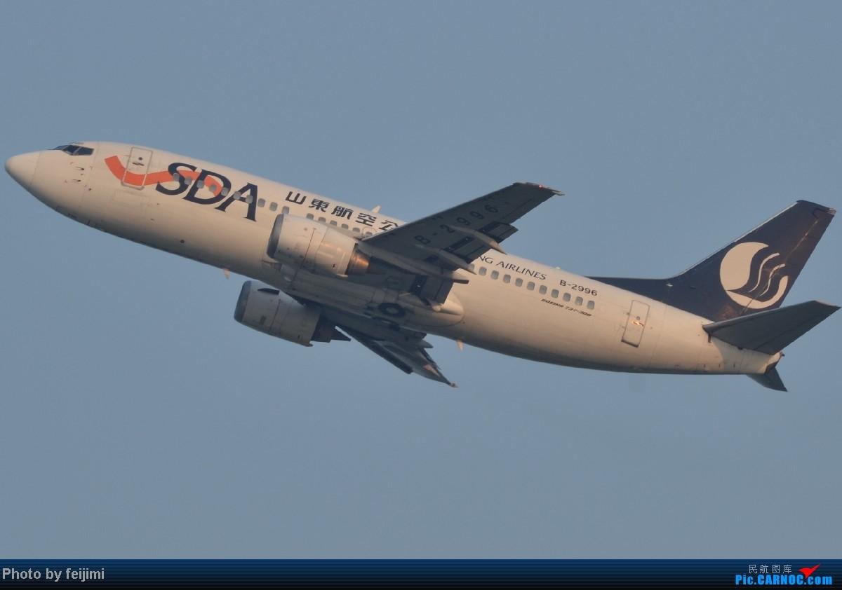 Re:[原创]我的暑假最后一次拍飞机,惊喜不断,RP超级大爆发!!哈哈 BOEING 737-300 B-2996 中国烟台莱山机场