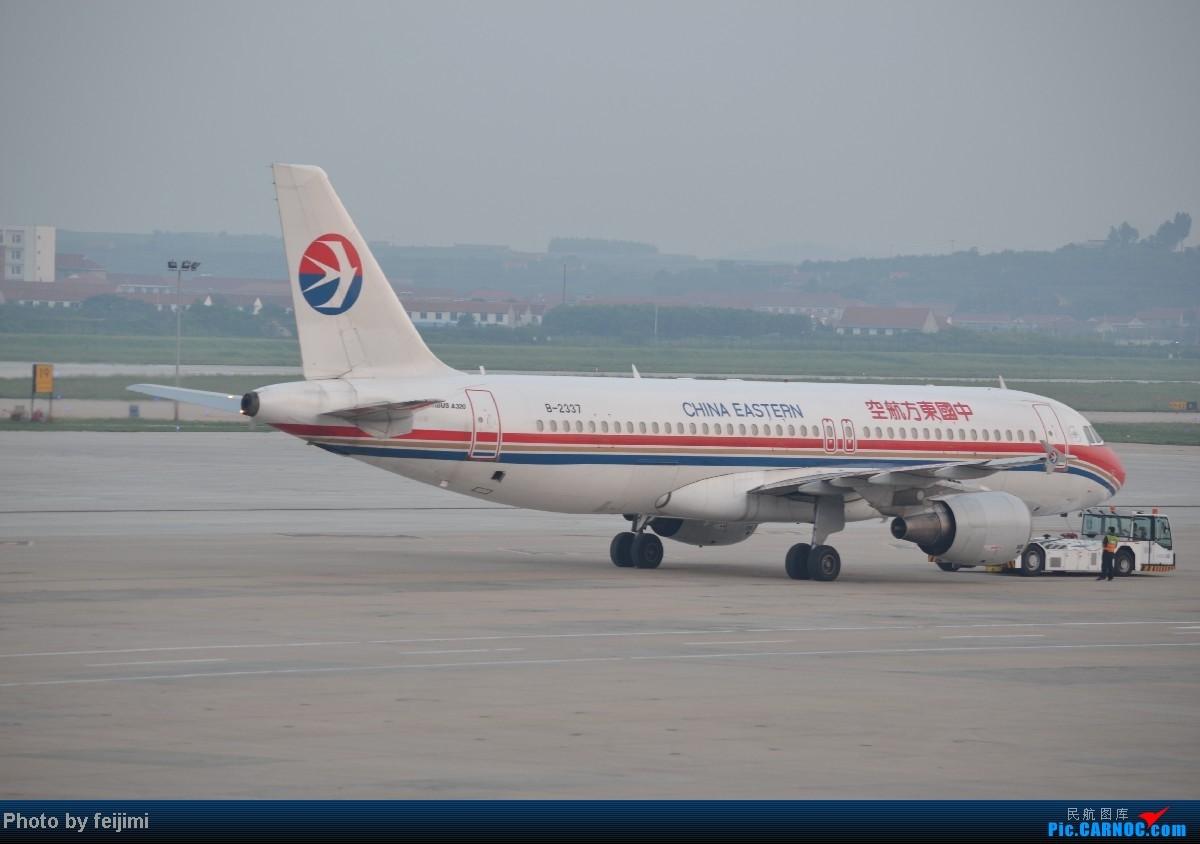 Re:[原创]我的暑假最后一次拍飞机,惊喜不断,RP超级大爆发!!哈哈 AIRBUS A320-200 B-2337 中国烟台莱山机场