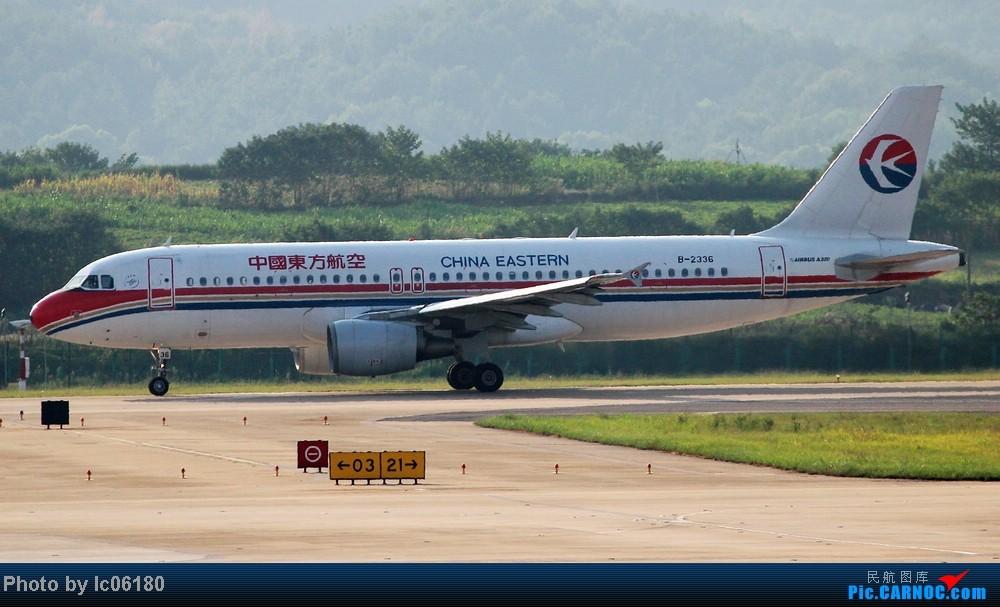 Re:[原创]『KHN』傍晚的昌北机场-大中小飞机齐在 普装彩绘都来 AIRBUS A320-200 B-2336 中国南昌昌北机场