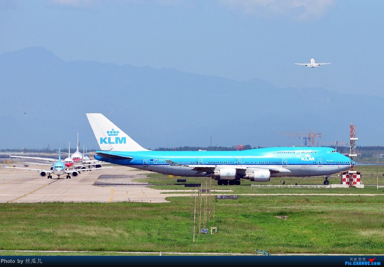 Re:[原创]长途奔袭鸟窝所得,HGH-PEK-HGH,鸟窝上空在我登基前的最后时刻云开雾散,感谢国家!感谢首都!感谢飞友网!感谢新华网!够长吗?不够就继续感谢下去 BOEING 747-400 PH-BFS 中国北京首都机场