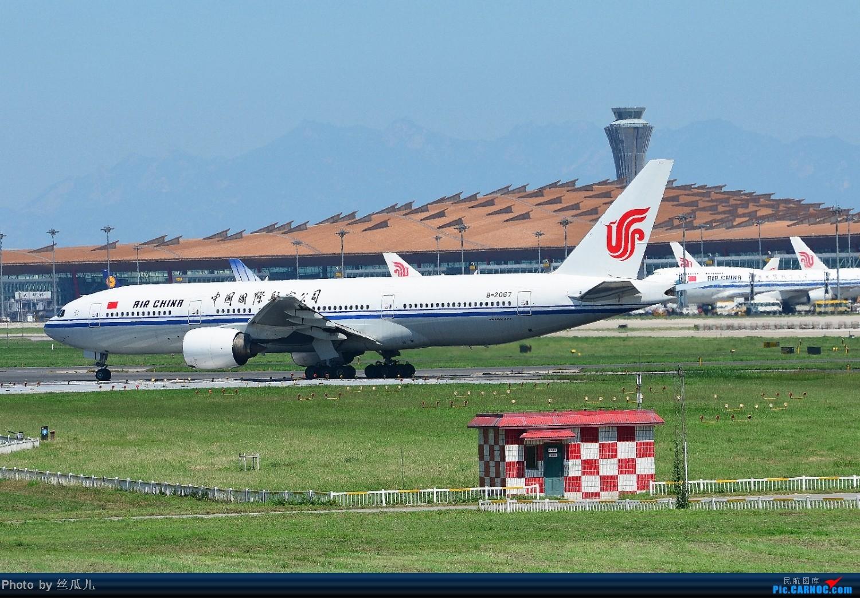 Re:[原创]长途奔袭鸟窝所得,HGH-PEK-HGH,鸟窝上空在我登基前的最后时刻云开雾散,感谢国家!感谢首都!感谢飞友网!感谢新华网!够长吗?不够就继续感谢下去 BOEING 777-200 B-2067 中国北京首都机场