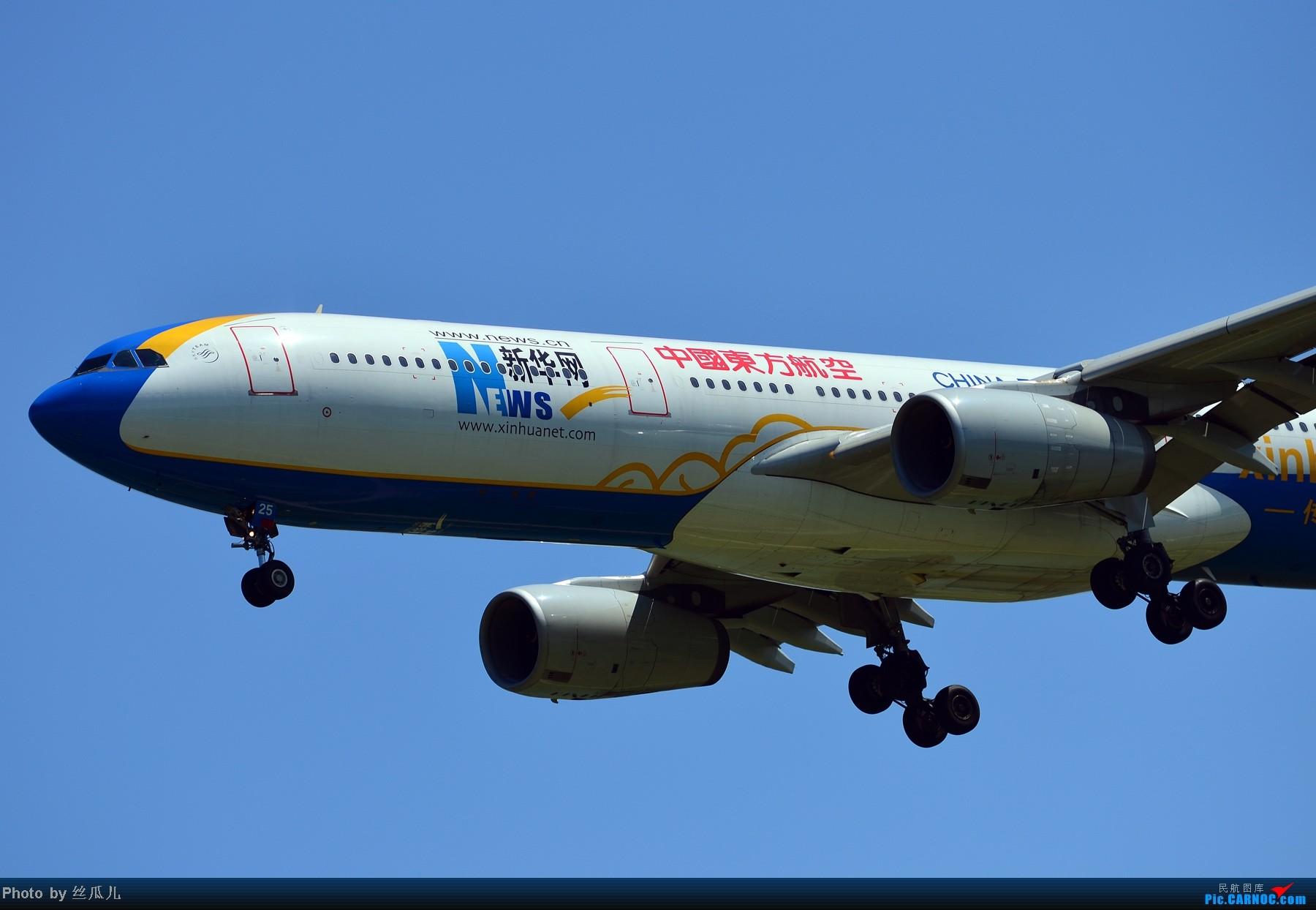 Re:[原创]发一组东航B-6125新华网,发完睡觉 AIRBUS A330-300 B-6125 中国北京首都机场