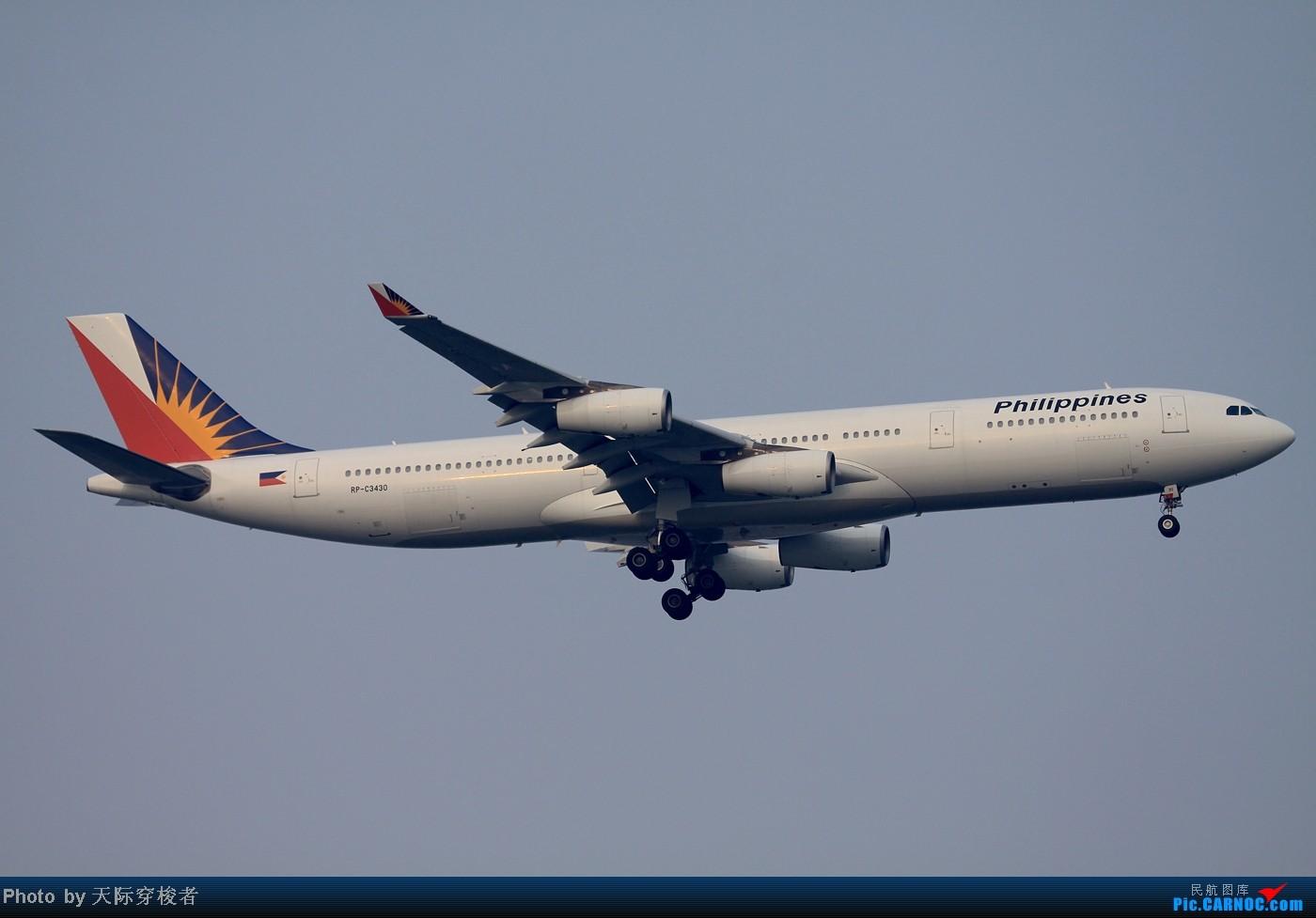 Re:[原创]三个月从返浦东 空客波音上一组 AIRBUS A340-300 RP-C3430 上海浦东国际机场