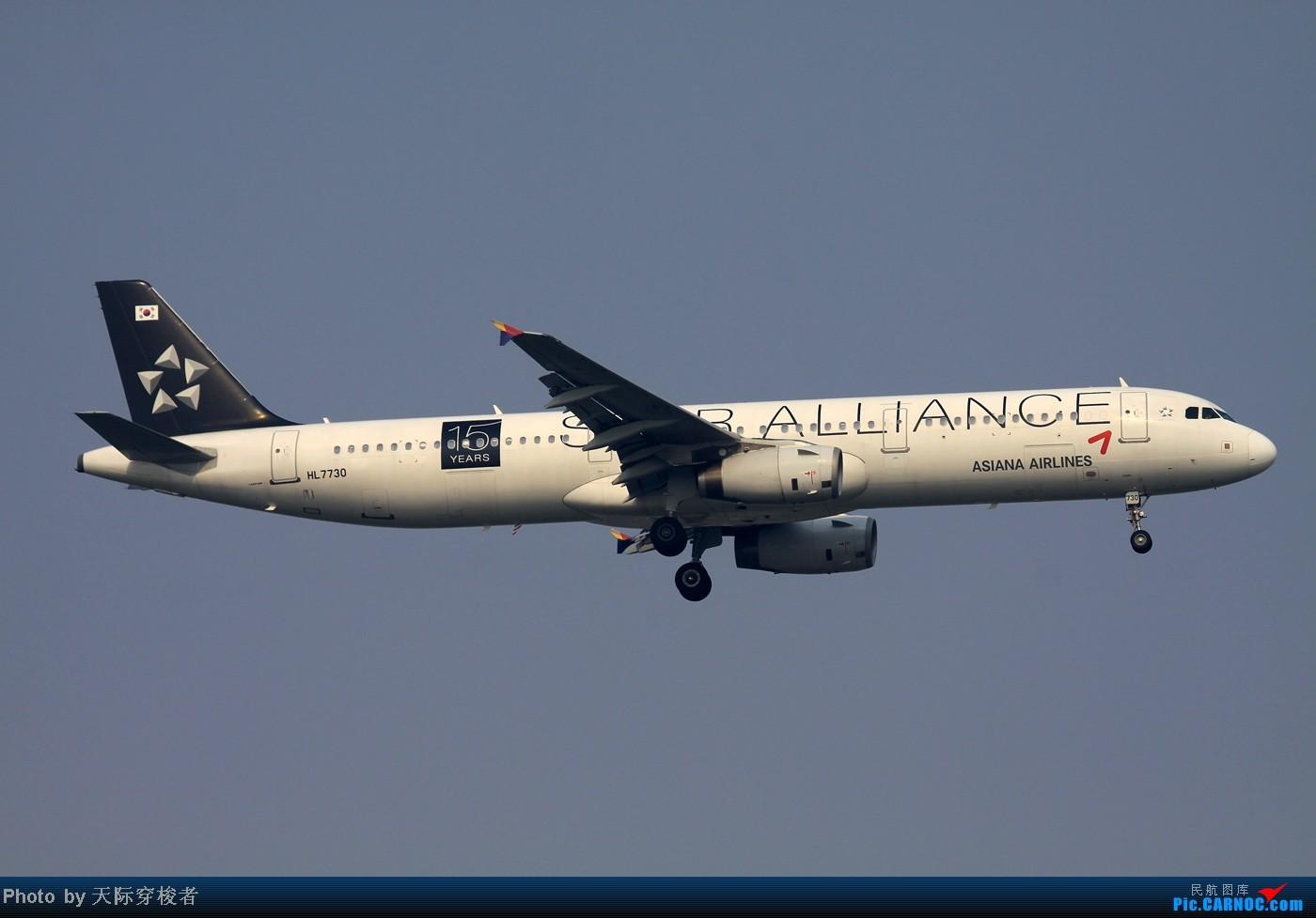 Re:[原创]三个月从返浦东 空客波音上一组 AIRBUS A321 HL7730 上海浦东国际机场