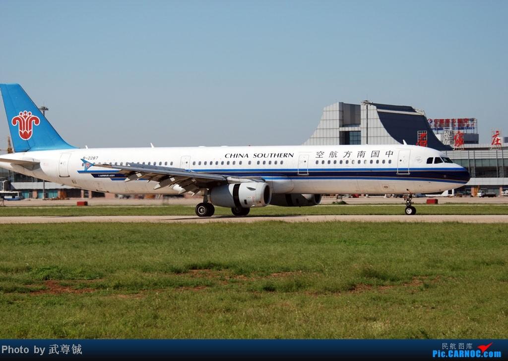 Re:[原创]【SJW】久违的家乡,久违的机场,石家庄,我在这 AIRBUS A321-200 B-2287 中国石家庄正定机场