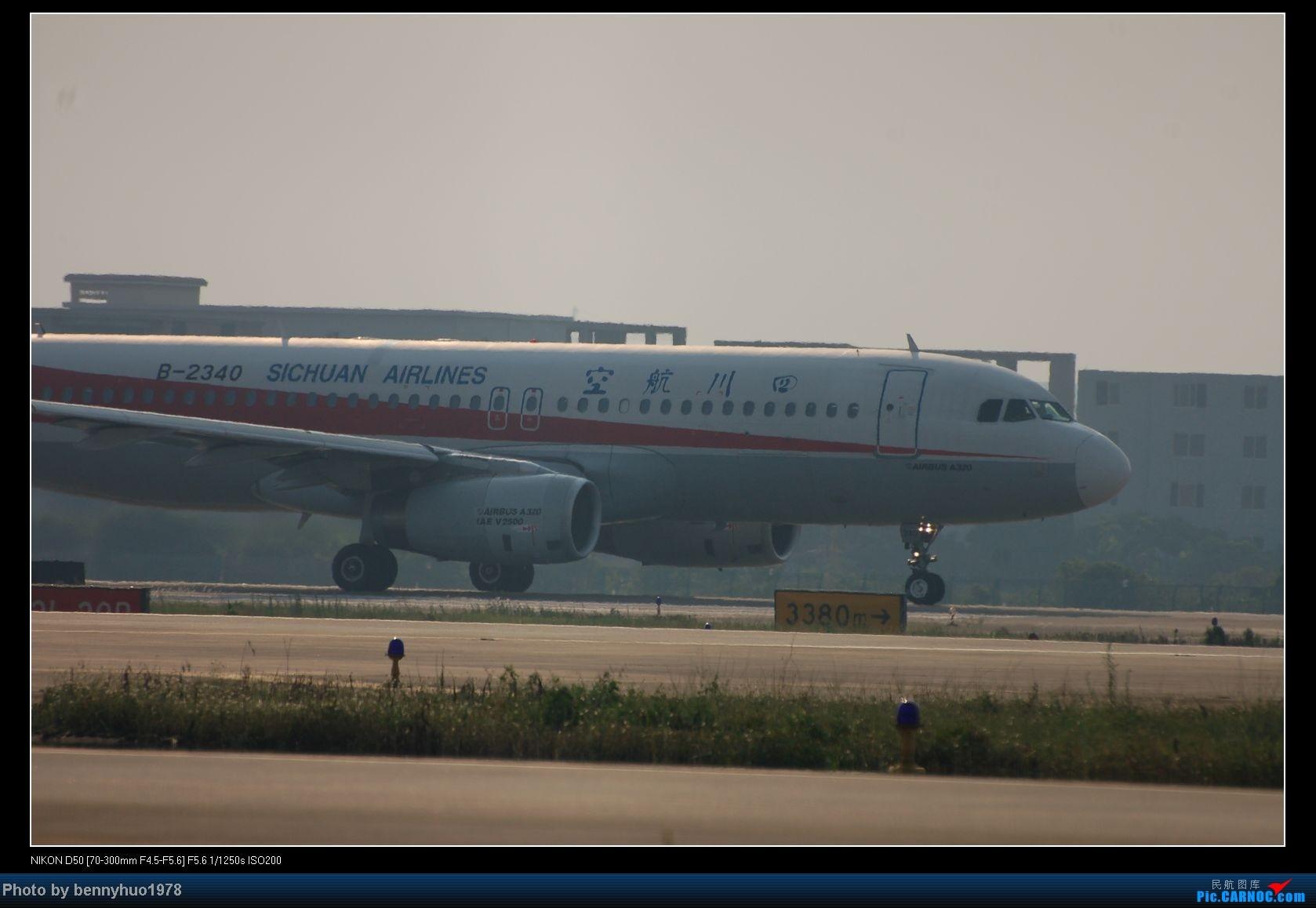 Re:白云西跑拍机,再见铁丝网,迎接新角度。 AIRBUS A320-200 B-2340 中国广州白云机场