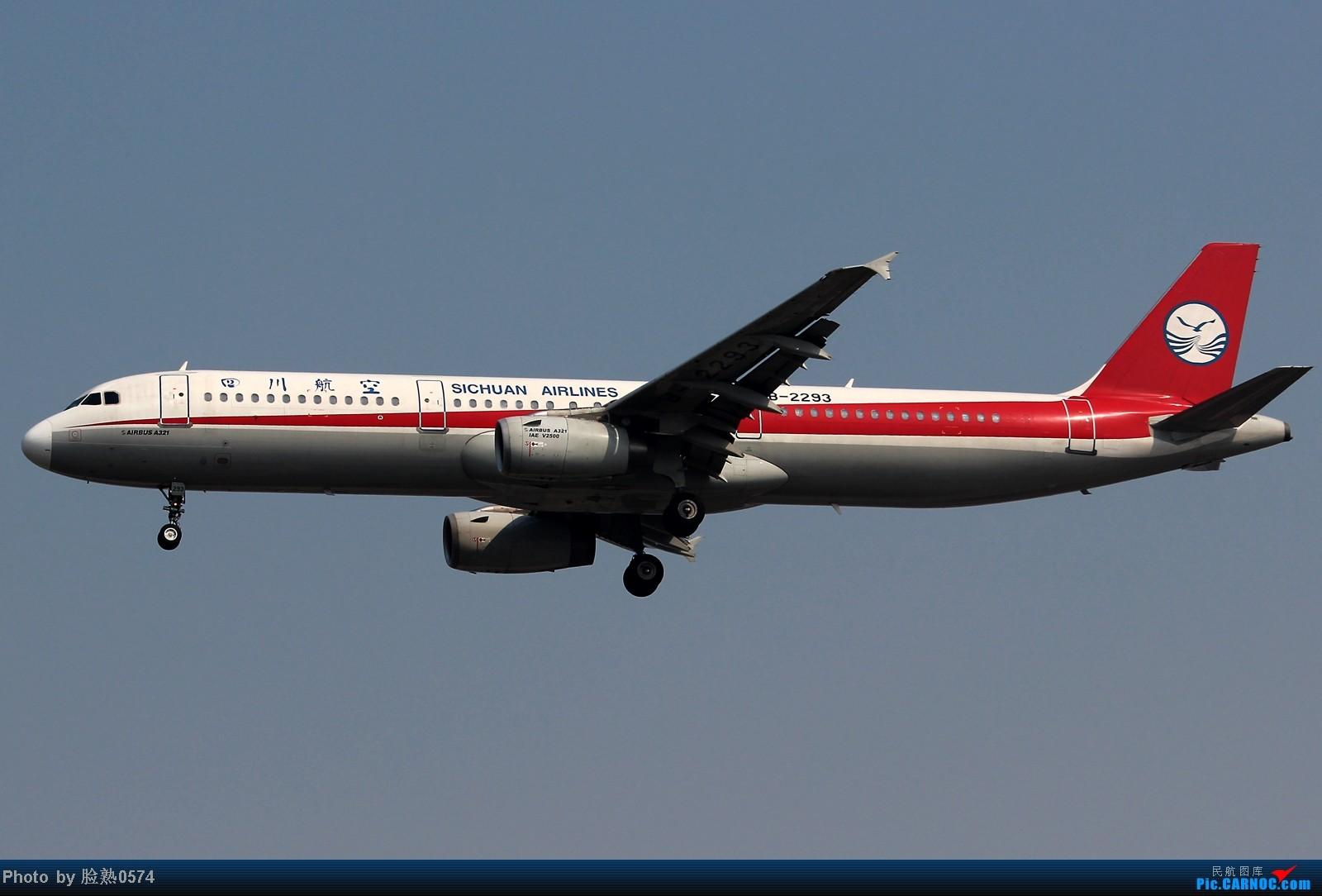 [原创]无聊的等待换来了一架湾流公务机G550 AIRBUS A321-100 B-2293 中国宁波栎社机场