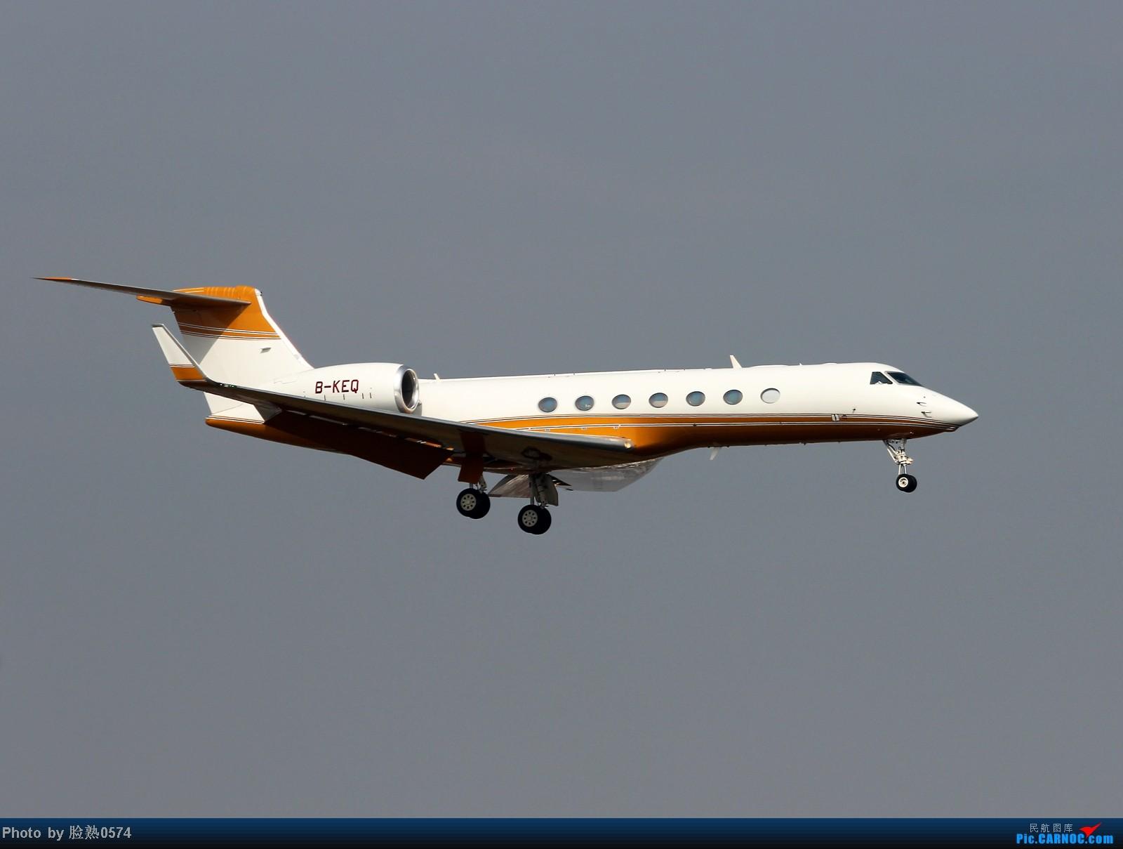 Re:[原创]无聊的等待换来了一架湾流公务机G550 G550 B-KEQ 中国宁波栎社机场