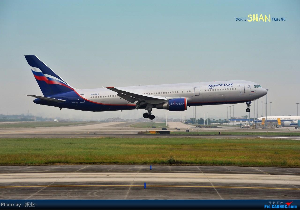Re:[原创]我的打灰机心情[广州] BOEING 767-300 VP-BAY 中国广州白云机场