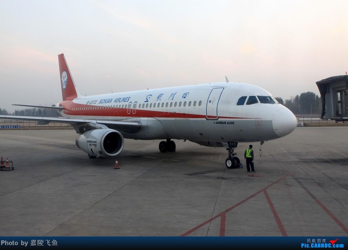 Re:[原创]拍到深圳航空带星星的飞机 AIRBUS A320-200 B-2373 中国济南遥墙机场