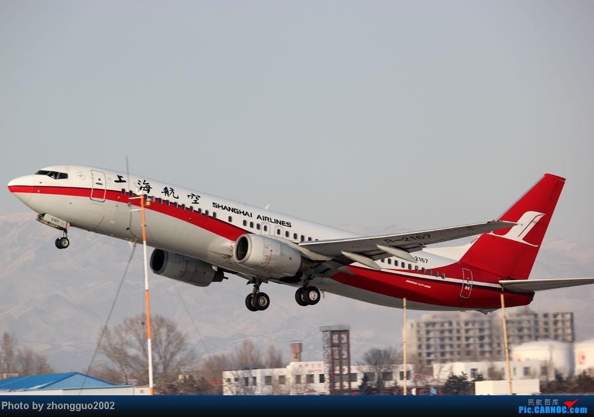 Re:[原创]雪后机场拍飞机第四集,大综合。。。。。 BOEING 737-800 B-2167 中国呼和浩特白塔国际机场