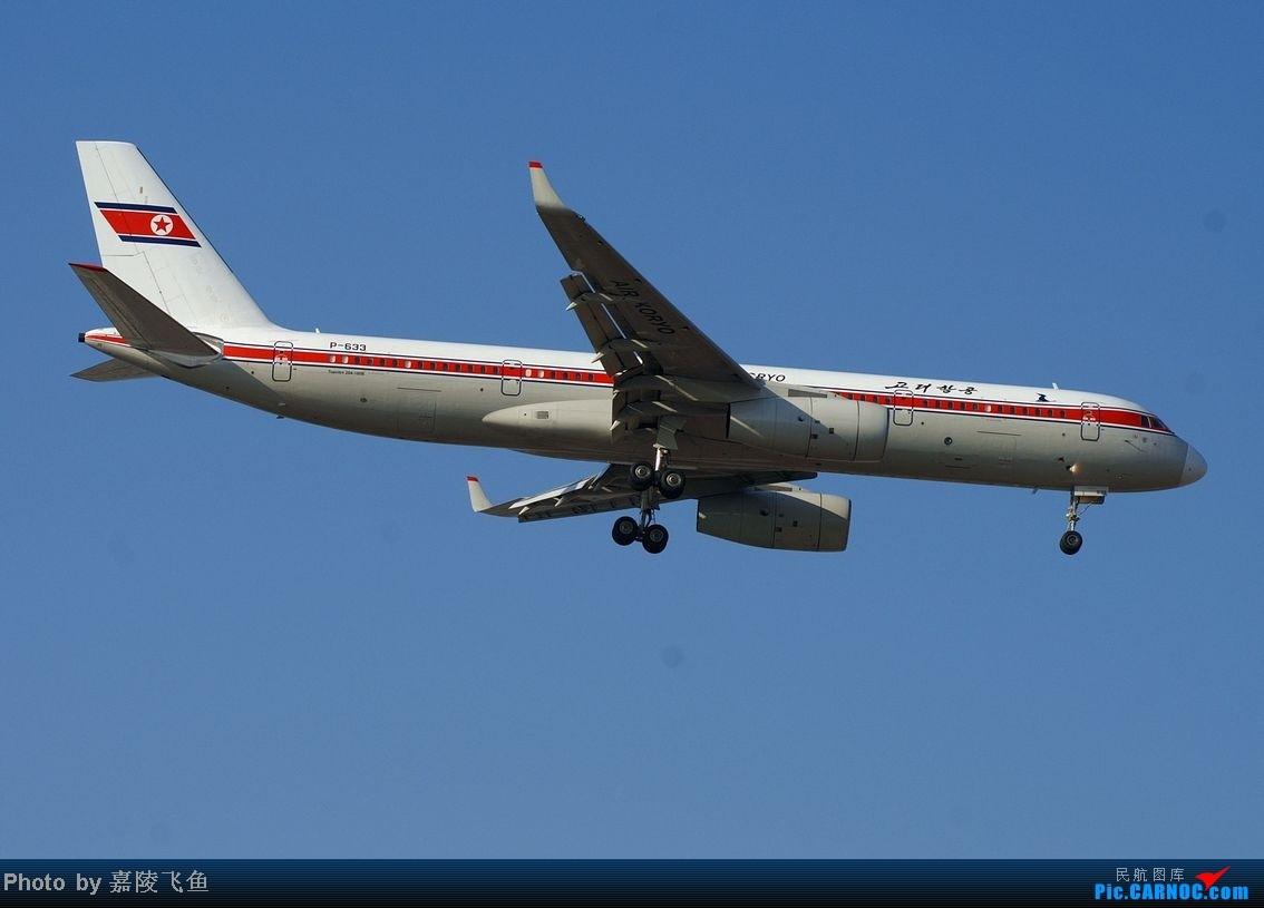 "Re:[原创]昨天拍到了朝鲜""东木""的TU-204,还有阿哈提德的F1 TUPOLEV TU-204-100 P-633 中国北京首都机场"