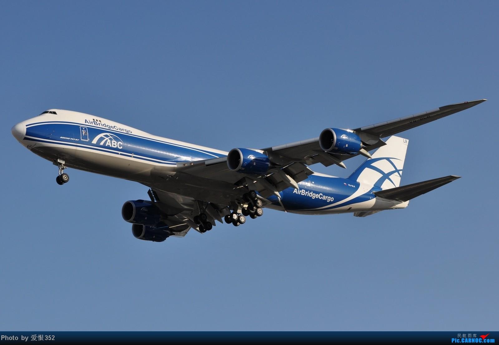 [原创]意外遇到俄罗斯空桥货运航空波音747-8F VQ-BLR进港 ZBAA 36L 747-8F VQ-BLR 中国北京首都机场