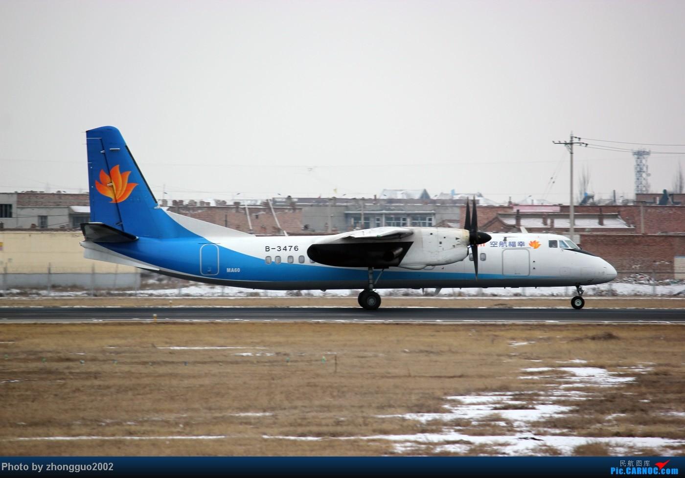 Re:[原创]第一次在包头二里半机场拍飞机,有幸拍到了MA60,小惊喜! XIAN AIRCRAFT INDUSTRY YUN-7 B-3476 中国包头二里半机场