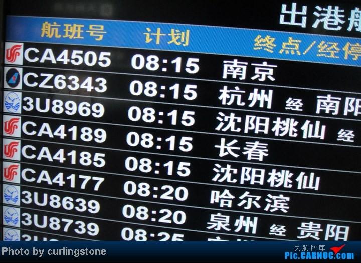 Re:[原创]【长春飞友会】铁路做皮民航做馅 - II:首次挺进大西南+首次A321 - CA执飞的CGQ航线就这样被全部体验完毕,继续吐槽……    中国成都双流机场