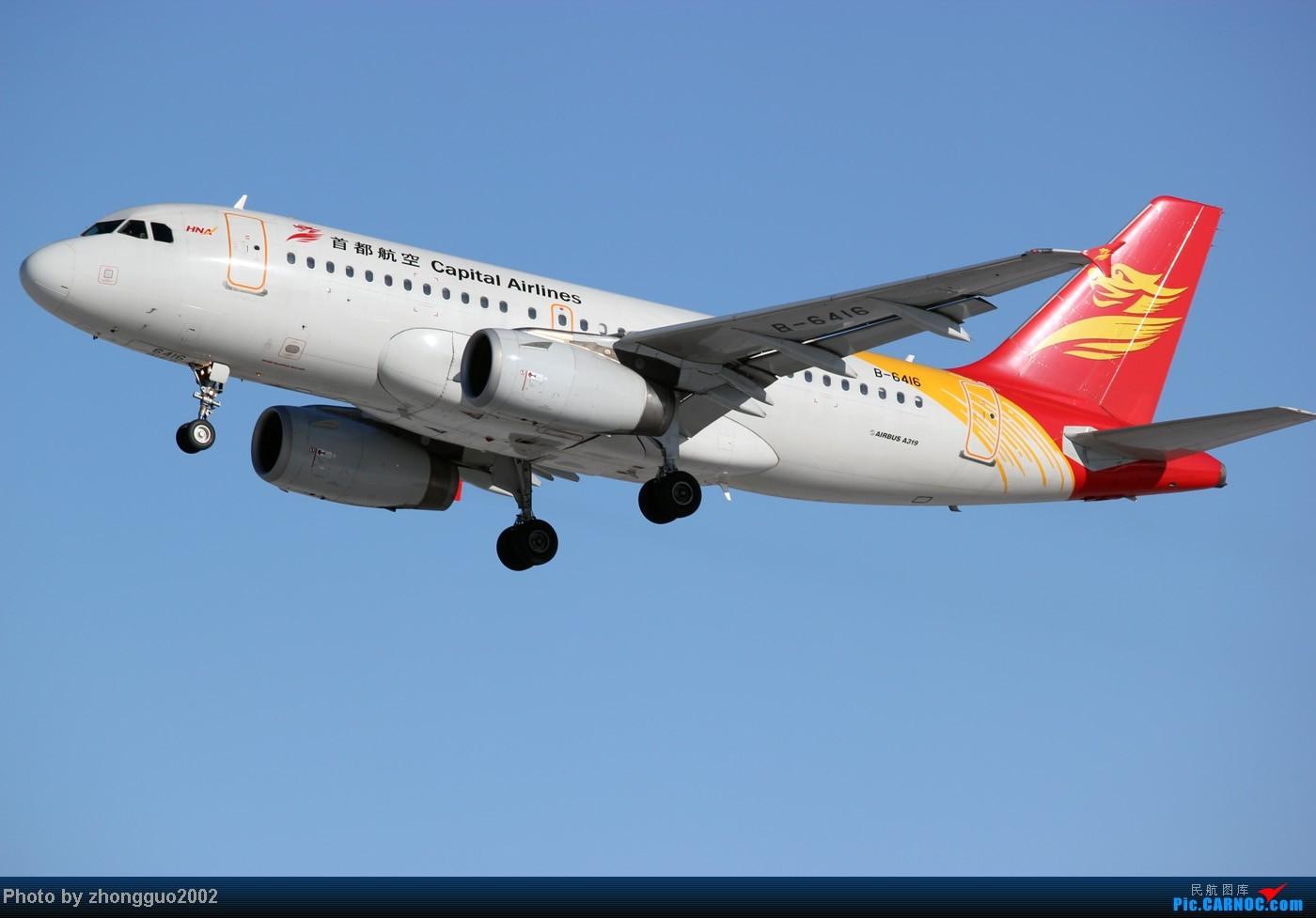Re:[原创]灰鼻子的春哥第一次拍到,还有其他灰机。 AIRBUS A319-100 B-6416 中国呼和浩特白塔国际机场