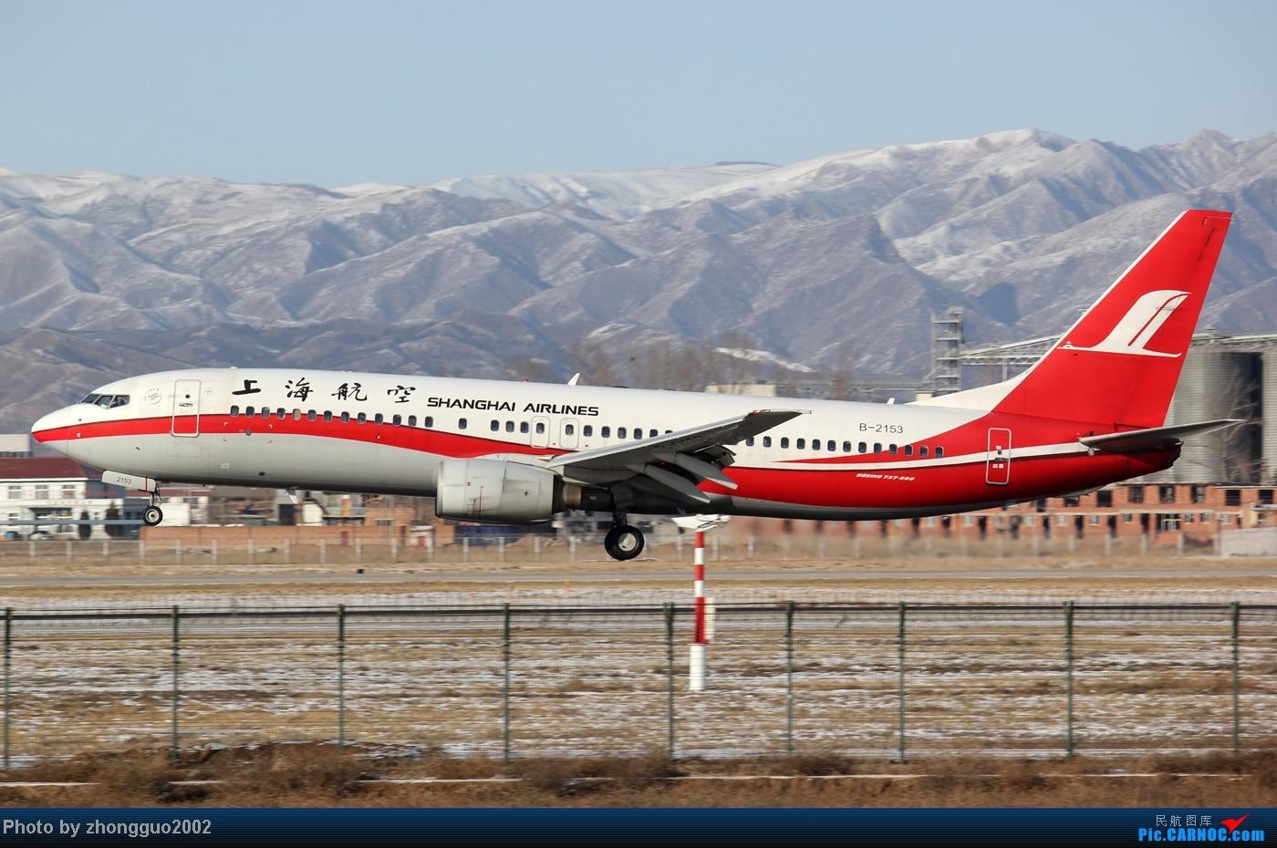 Re:[原创]灰鼻子的春哥第一次拍到,还有其他灰机。 BOEING 737-800 B-2153 中国呼和浩特白塔国际机场