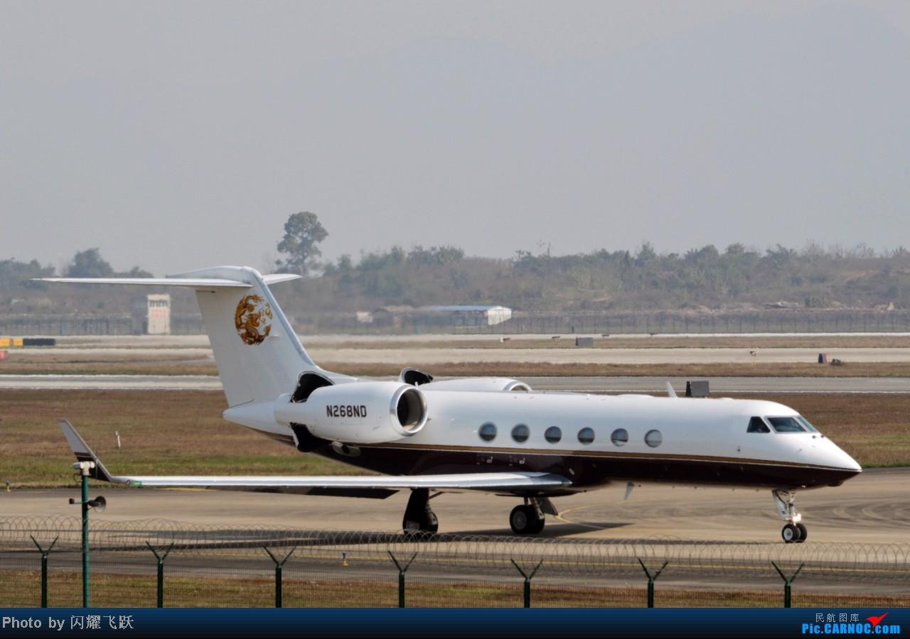 Re:[原创]【CKG】2013第一帖,新年新起点,用50图祝各位元旦快乐! GULFSTREAM AEROSPACE GULFSTREAM G450 N268ND 中国重庆江北机场