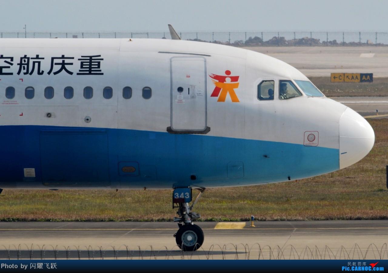 Re:[原创]【CKG】2013第一帖,新年新起点,用50图祝各位元旦快乐! AIRBUS A320-200 B-2343 中国重庆江北机场