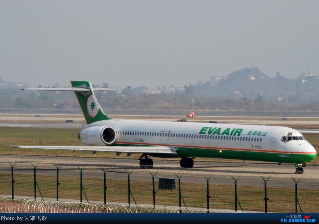 Re:[原创]【CKG】2013第一帖,新年新起点,用50图祝各位元旦快乐! MCDONNELL DOUGLAS MD-90-30 B-17925 中国重庆江北机场