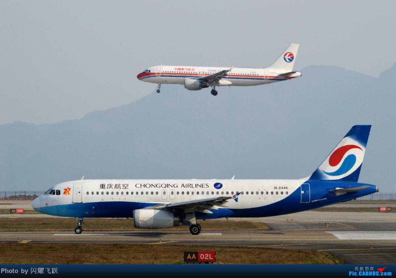 Re:[原创]【CKG】2013第一帖,新年新起点,用50图祝各位元旦快乐! AIRBUS A320-200 B-2346 中国重庆江北机场