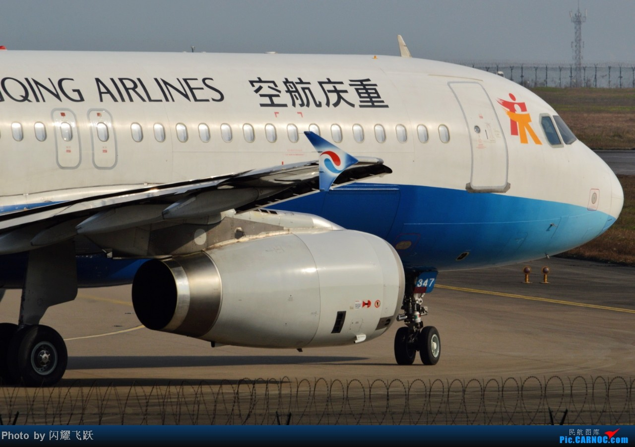 Re:[原创]【CKG】2013第一帖,新年新起点,用50图祝各位元旦快乐! AIRBUS A320-200 B-2347 中国重庆江北机场