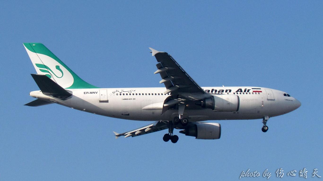 [原创]天寒地冻晴天2013首拍,木有单反,只有寒冷。。。。。。 AIRBUS A310-200 EP-MNV 中国上海浦东机场