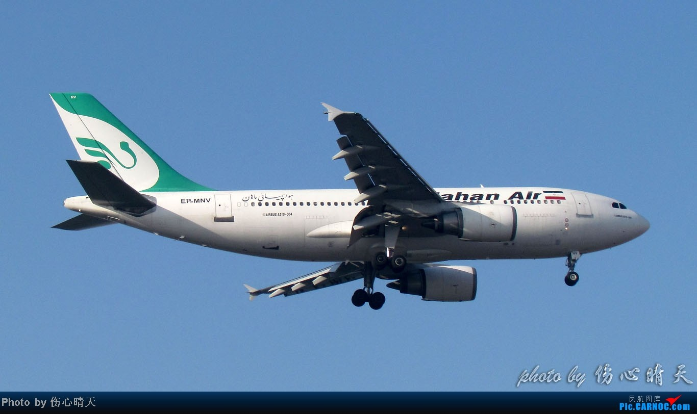 天寒地冻晴天2013第一拍,木有单反,只有寒冷~ AIRBUS A310-200 EP-MNV 中国上海浦东机场