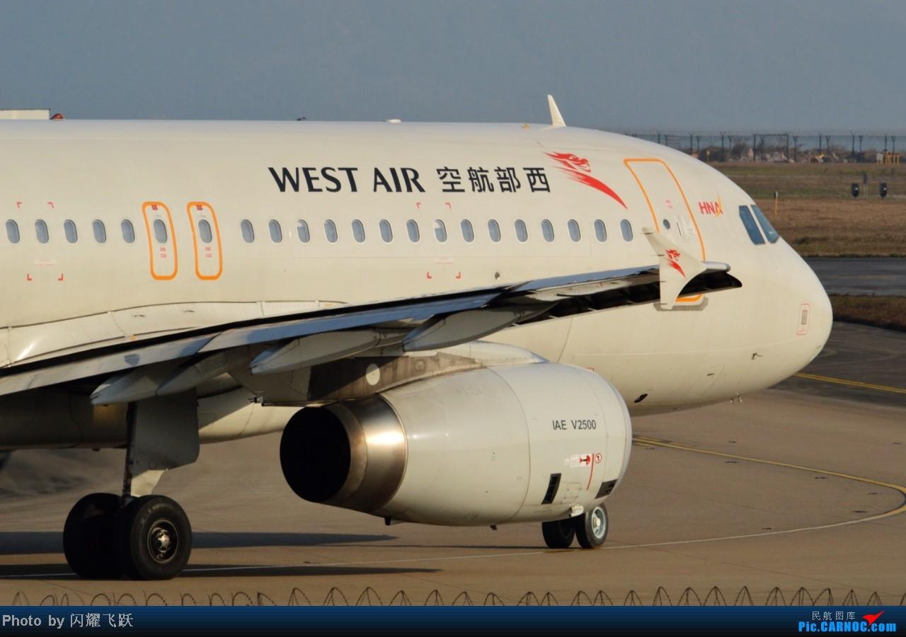 Re:[原创]【CKG】2013第一帖,新年新起点,用50图祝各位元旦快乐! AIRBUS A320-200 B-6743 中国重庆江北机场