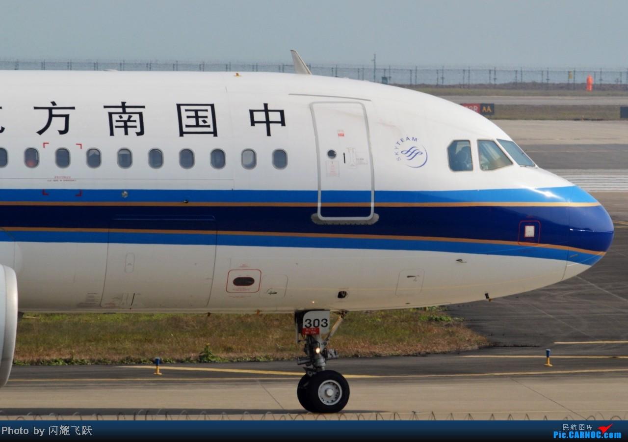 Re:[原创]【CKG】2013第一帖,新年新起点,用50图祝各位元旦快乐! AIRBUS A320-200 B-6303 中国重庆江北机场