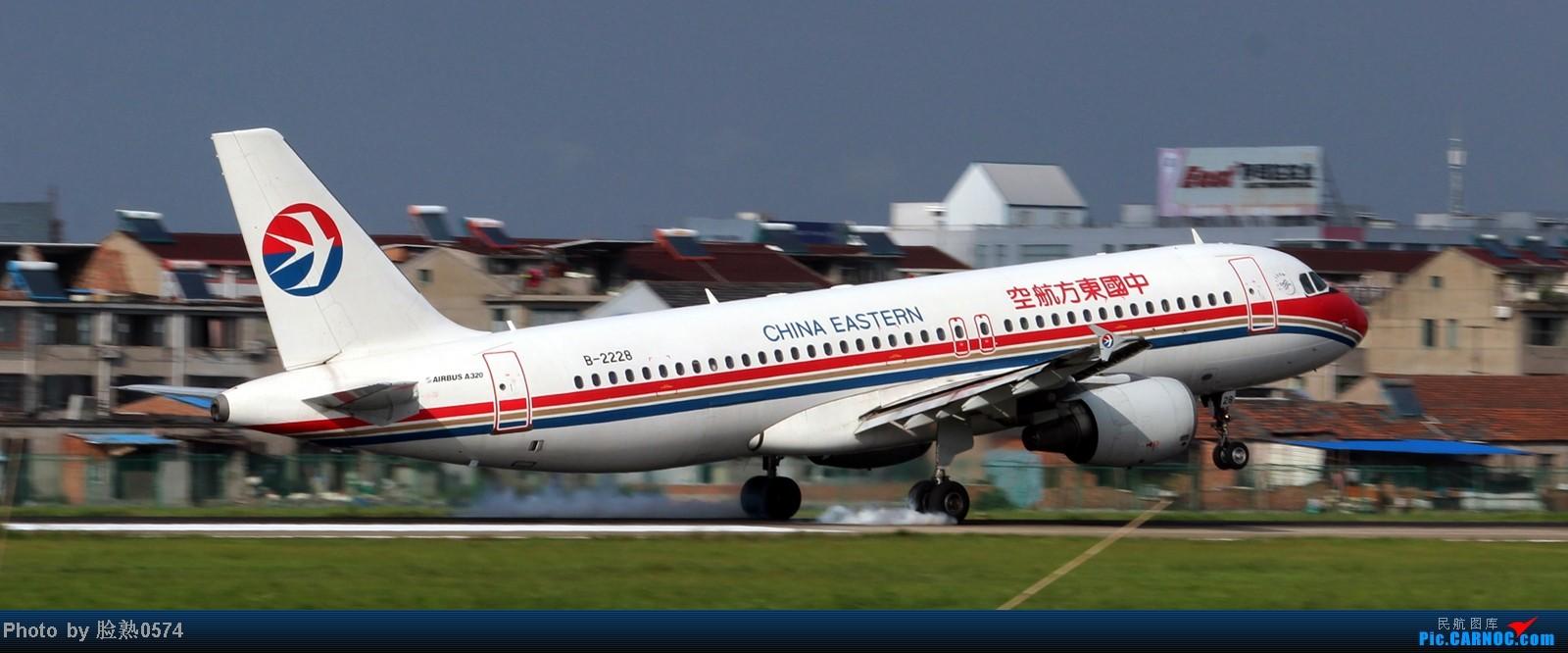 [原创]天气不好没的拍,翻出两张老图擦烟滴 AIRBUS A320-200 B-2228 中国宁波栎社机场