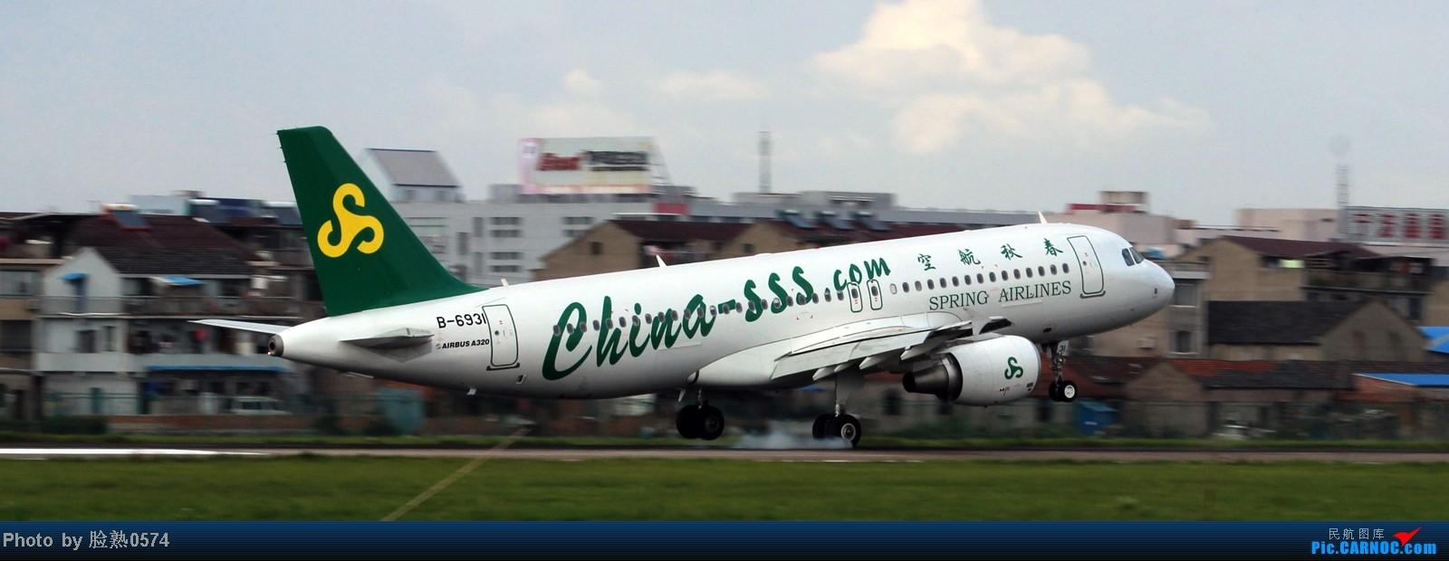 Re:[原创]天气不好没的拍,翻出两张老图擦烟滴 AIRBUS A320-200 B-6931 中国宁波栎社机场