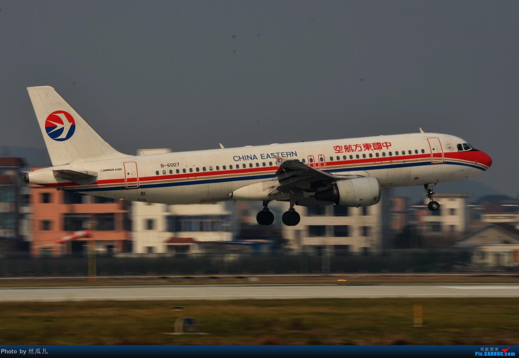 Re:【HGH二跑】话说现在有了制高点加上雾霾天稍稍好转一点,赶紧去二跑甩一甩。 AIRBUS A320-200 B-6007 中国杭州萧山机场