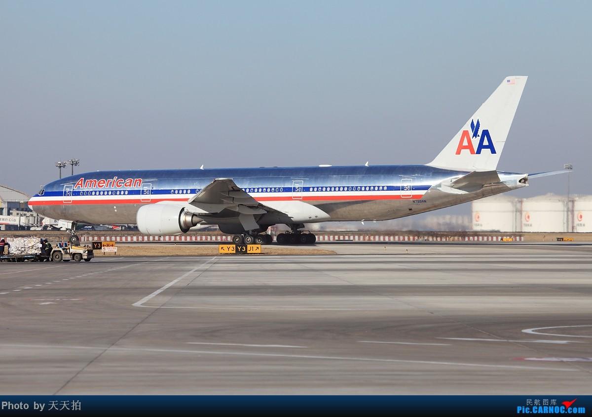 Re:[原创]美国航空换新涂装了老涂装即将消失抓紧时间吧 BOEING 777-200 N799AN 中国北京首都机场